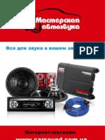 Sony Cdx-gt670u Cdx-gt670us En