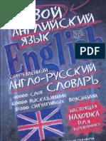 Eng Rus Dictionaryred