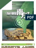 節能與減碳專刊二