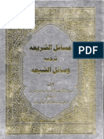 Masael-us-Sharia - Tarjuma Wasael-us-Shia - 01 of 17