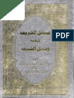 Masael-us-Sharia - Tarjuma Wasael-us-Shia - 03 of 17