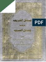 Masael-us-Sharia - Tarjuma Wasael-us-Shia - 06 of 17