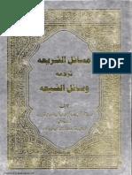 Masael-us-Sharia - Tarjuma Wasael-us-Shia - 08 of 17