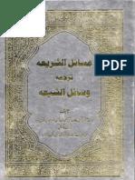 Masael-us-Sharia - Tarjuma Wasael-us-Shia - 09 of 17