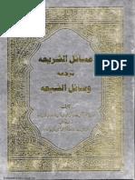 Masael-us-Sharia - Tarjuma Wasael-us-Shia - 16 of 17