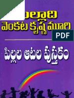 PillalaAtalaPusthakam by Malladi