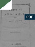 Ανθολογία-Δημοτικών-Τραγουδιών-υπό-Μιχ-Λελέκου-Αθήναι-1868