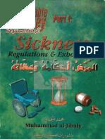 Sickness Regulations Exhortations