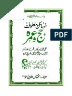 Hajj Umrah Guide eBook Urdu-Hajj Ka Tareqaa-Masail Aur Malumat Hajj Umrah
