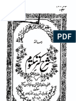 Sharah e Kanzul Maktoom Fi Hal Aqad Ume Kulsoom_shiaforums