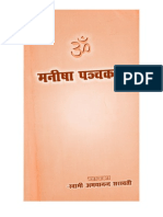 Manisha Panchakam (मनीषा पंचकं )