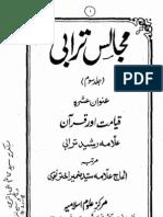 Majalis - Majalis-e-Turabi - Jild 3 - Qayat aur Quran