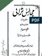 Majalis - Majalis-e-Turabi - Jild 4 - Ilm-e-Masoom(a.s.)