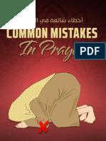 Free E-Book - Common Mistakes in Prayer by Shaykh Muhammad Bazmool
