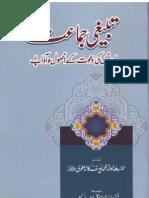 Tableeghi Jamaat Aur Iss Ki Dawat Kay Usool -O- Aadaab