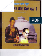 Bharti Lok Neech Kiven Bane-8th Edition-Part-I