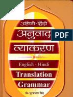 Angreji Hindi Anuvaad Vyakran
