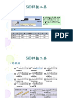SMT零件認識與拆裝