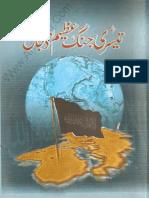 Tesri Jang E Azeem or Dajjal Taleef Maulan Asim UMer