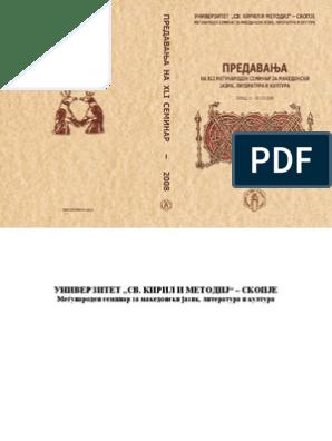 Skopje beograd sredbi diskretni ВИП маркет