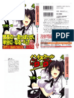 High School DxD Vol.04