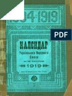 Альманах УНС 1919