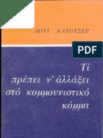 Λουι Αλτουσερ-Τι πρέπει να αλλάξει στο Κομμουνιστικό Κόμμα  -ΑΓΩΝΑΣ (1978)