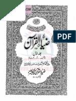 Zia Ul Quran Jild 1