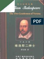 【英汉对照】莎士比亚全集+2 维洛那二绅士