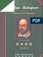 【英汉对照】莎士比亚全集+4 恶有恶报