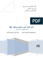 Primavera 6 Arabic Book