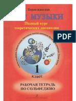 Solfeo Ruso 1