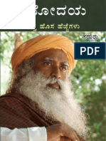 Enlightenment - Life the Way It is - Sadhguru Jaggi Vasudev - Kannada