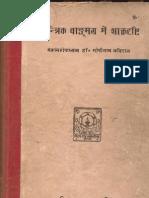 Tantrik Vangmaya Mein Shakta Drishti - Gopinath Kaviraj