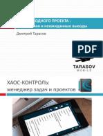 Дмитрий Тарасов, ПРОДУКТОВАЯ РАЗРАБОТКА ОШИБКИ, НАБЛЮДЕНИЯ И НЕОЖИДАННЫЕ ВЫВОДЫ