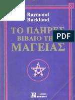 Το πλήρες βιβλίο της μαγείας - Raymond Buckland