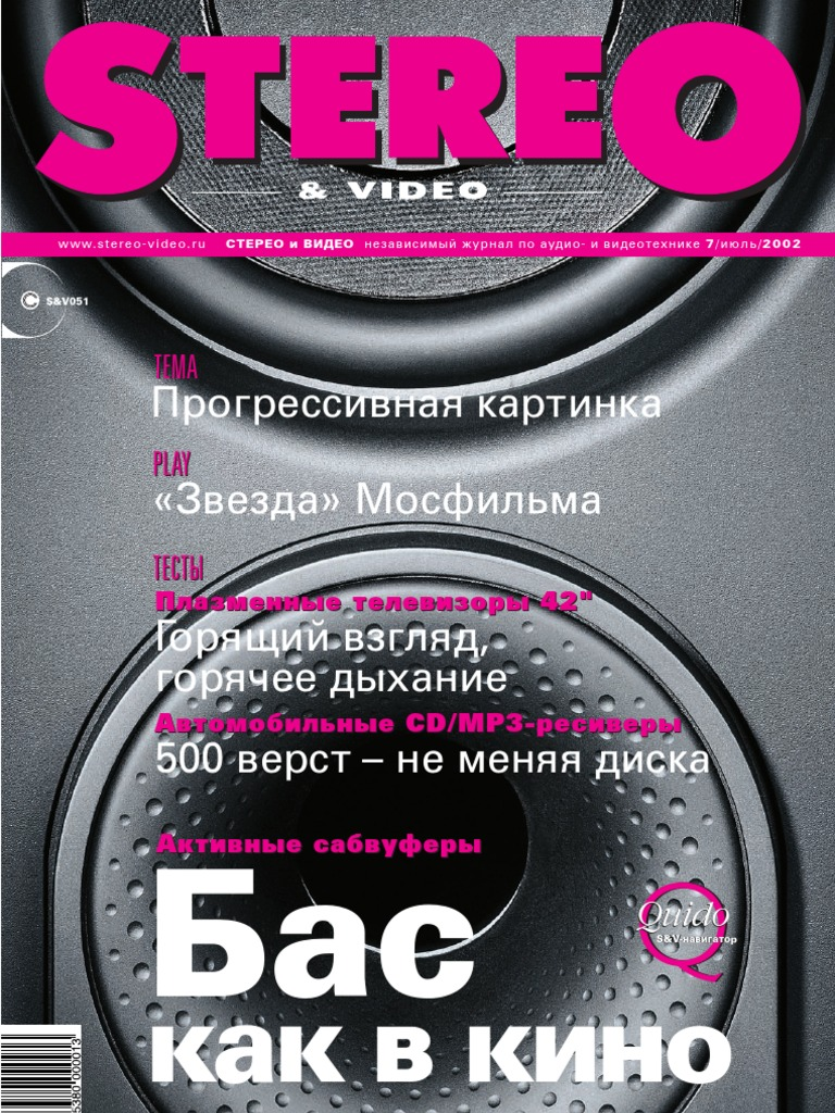 Stereo&Video 07 2002