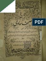 Tareekh Sohaf e Samave