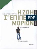 Η Ζωή σ' επίπεδο μορίων - Α. Σταυρόπουλος (Τόμος 1)
