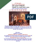 Gurmukhi Bal Updesh