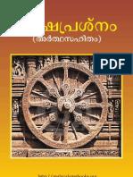 Yakshaprashna Malayalam