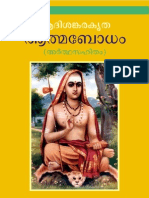 Athmabodham Malayalam