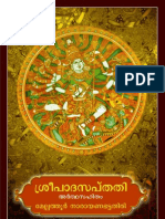 Sripadasaptati Melpathur Narayana Bhattathiri Malayalam