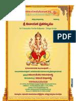 Vinayaka Chavithi Vratha Katha English Pdf