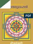 Saundaryalahari Malayalam