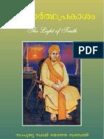 Sathyartaprakashanam Malayalam
