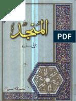 Holy Qur'An IN Roman Urdu: Tanveer Publication