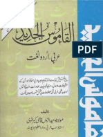Al Qamoos ul Jadeed (Arabi-Urdu)