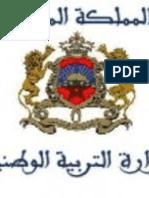 مقرر وزير التربية الوطنية بشأن تنظيم السنة الدراسية 2013/2014