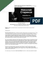 """Николай Стариков, Выступление на молодежном форуме """"Селигер 2013"""""""